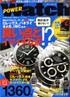 雑誌「POWER Watch」No.46