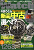 雑誌「POWER Watch」No.48