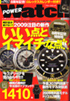 雑誌「POWER Watch」No.49
