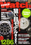 雑誌「POWER Watch」No.50