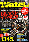 雑誌「POWER Watch」No.52