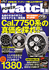 雑誌「POWER Watch」No.53