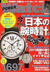 雑誌「POWER Watch」No.55