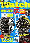 雑誌「POWER Watch」No.51