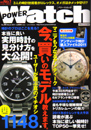 雑誌「POWER Watch」No.56