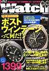雑誌「POWER Watch」No.58