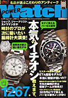 雑誌「POWER Watch」No.59