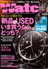 雑誌「POWER Watch」No.63