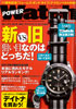 雑誌「POWER Watch」No.67